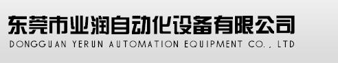 东莞市业润自动化设备有限公司